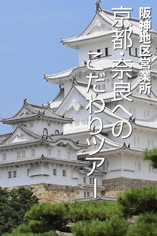 阪神地区営業所